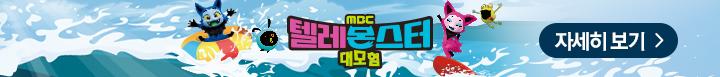 MBC 텔레몬스터 대모험 소문내기 EVENT